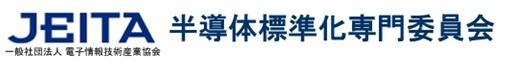 JEITA 半導体標準化専門委員会